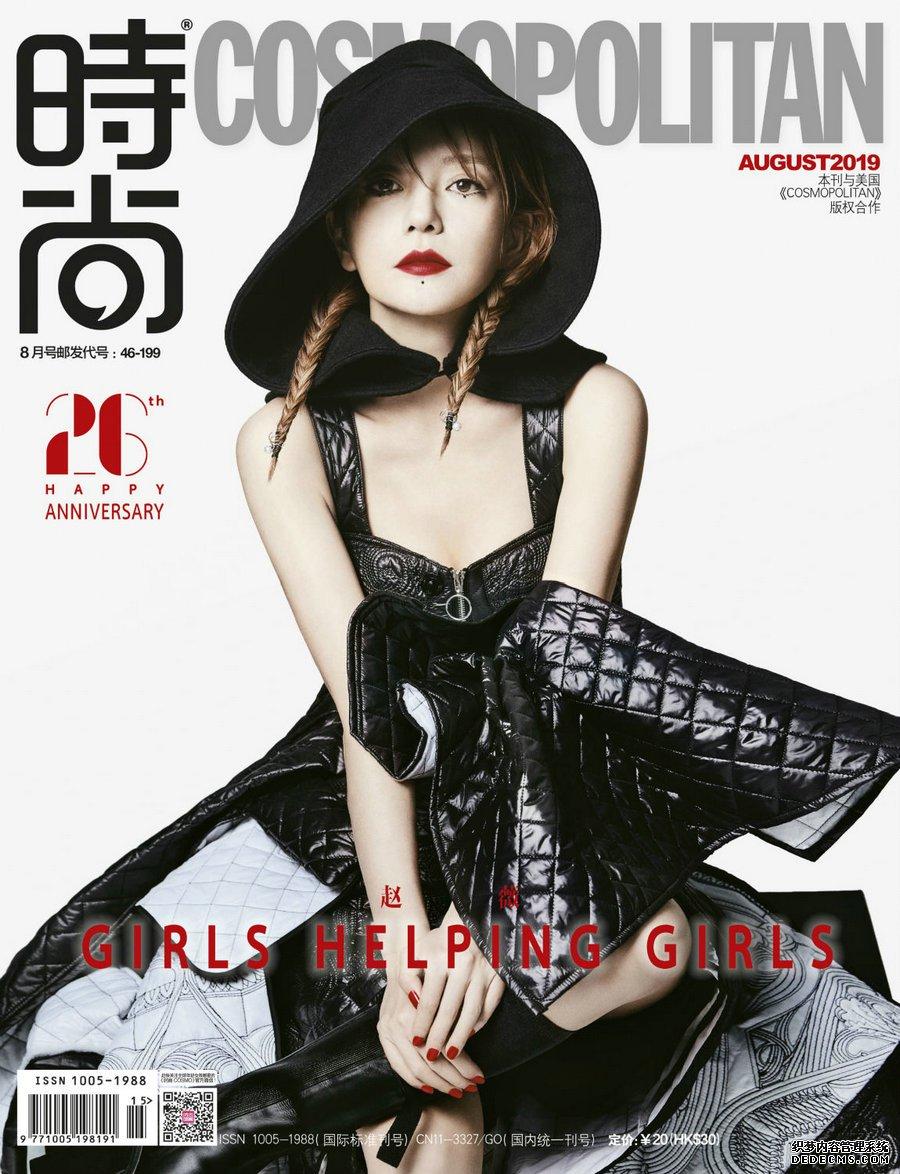 赵薇登时尚杂志封面哥特风格尽显甜酷气质