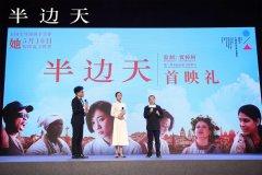贾樟柯监制《半边天》首映 多元
