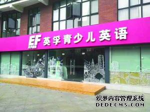 英孚教育徐州中心7名外教吸毒被抓 涉事校区仍在上课