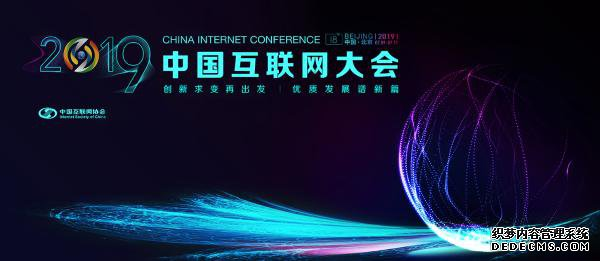 庆东纳碧安精彩亮相中国互联网大会,开启时代