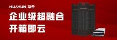 超融合广泛应用:凭借中国云力量 助力企