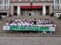玖富钱包携手中国绿化基金会助力生态扶