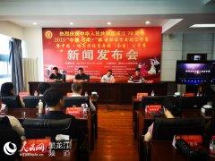 中国·哈尔滨体育舞蹈(全国)公开赛将