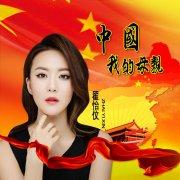 翟怡伩新歌《中国·我的母亲》为祖国献
