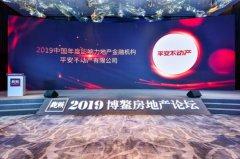 平安不动产荣膺2019中国地产风尚