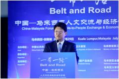 """""""一带一路"""" 中国——马来西亚人文交流"""