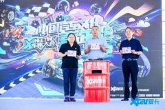 2019爱卡金沙国际娱乐平台XMEETING车迷大会燃擎金