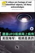 美军首次承认遭遇UFO:现