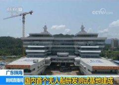 央视《金沙国际娱乐官网联播》报道云洲智能国