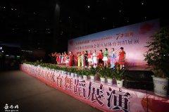岳西第八届体育舞蹈展演举行