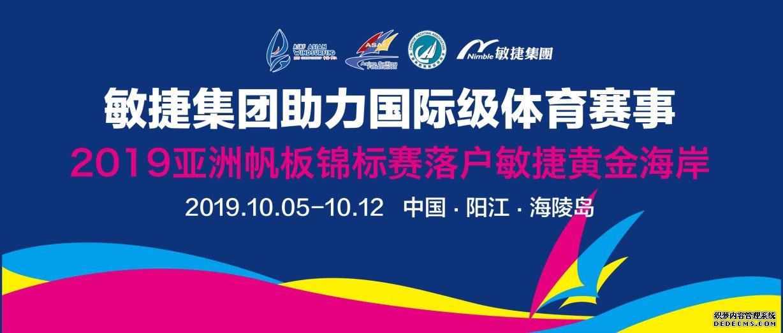 敏捷集团助力2019年度亚洲帆板锦标赛体育盛事