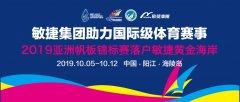 敏捷集团助力2019年度亚洲帆板锦标赛体育