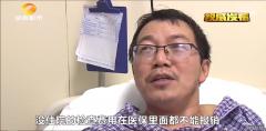 """男子骨折办理""""预住院"""" 缩短手术候床时"""