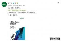 OPPO Reno Ace官宣90Hz屏幕+65W超级闪充,价格