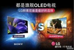 对比出真章!LG C9、索尼A9初次体验:这些