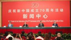 庆祝新中国成立70周年活动金沙国际娱乐官网中心发布