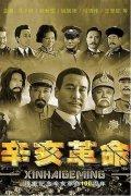 《辛亥革命》四位伟大女性!萧蔷饰演革