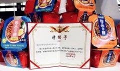 2019中国国际肉类产业周圆满落幕 金锣珍