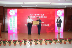 东方资讯:擦亮遂宁农业金字招牌
