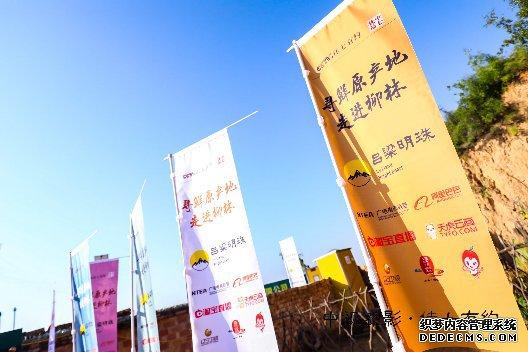 中视农影佳七有约寻鲜原产地走进柳林 助力柳林红枣产业高质量发展