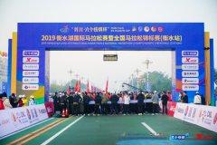 2019衡水湖国际马拉松开跑 栗国雄夺国内