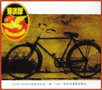 """新中国""""第一""""·生活篇:第一辆国产自"""