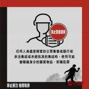 香港警方发布,一组图让你了解《禁止蒙