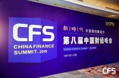 """和信贷荣膺""""2019金融科技影响力品牌"""""""
