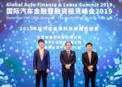 国际金沙国际娱乐平台金融暨融资租赁峰会2019在上海嘉