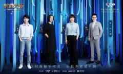 《时尚大师》第二季王俊凯首担中国色彩
