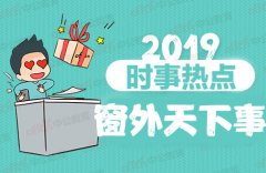 2019年10月9日时事政治、热点金沙国际娱乐官网汇总(新