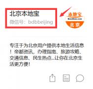 北京冬奥组委2019年面向社会招聘工作人员