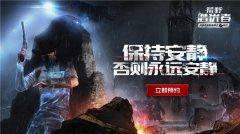 《荒野潜伏者》网易隐身射击VR游戏4月