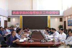 西昌学院召开80周年校庆工作安排会