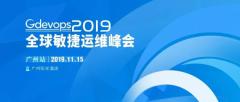 2019 Gdevops广州站:聚焦全年运维与数据库
