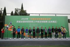 2019发展基金会杯体育金沙国际娱乐官网工作者联赛北京