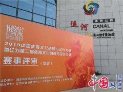2019中国体育文化创意与设计大赛暨江苏第
