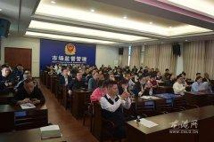 龙港召开餐饮单位餐饮智慧信息系统培训