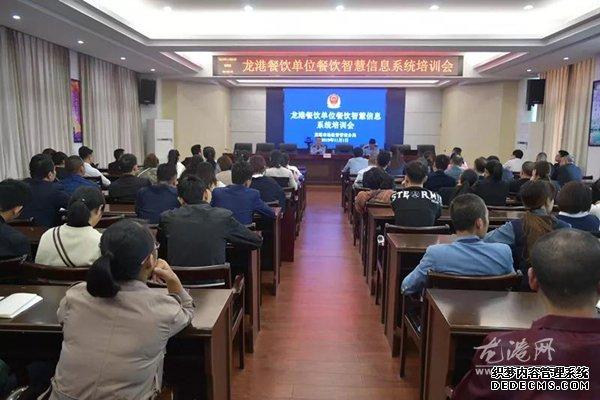 龙港召开餐饮单位餐饮智慧信息系统培训会