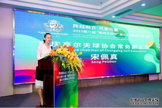 重庆高尔夫球协会常务副主席宋佩真