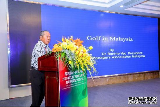 马来西亚高尔夫俱乐部经理协会会长杨维坚