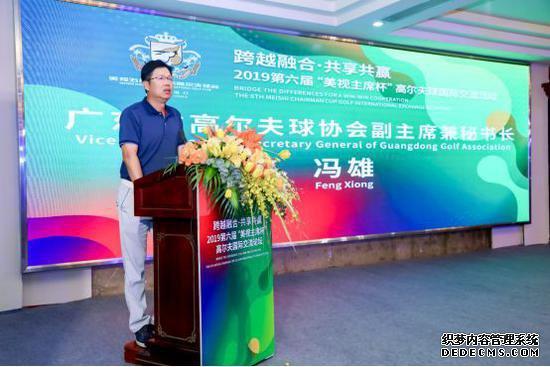 广东省高尔夫球协会副主席兼秘书长冯雄