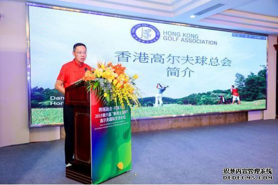 香港高尔夫球协会代表
