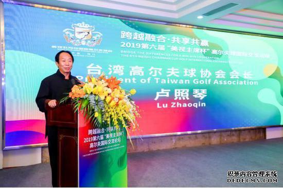 台湾高尔夫球协会会长卢照琴