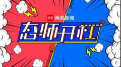 """新社交""""迷惑行为""""?网易金沙国际娱乐官网推出态度"""