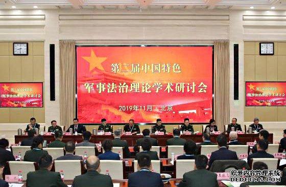 第二屆中國特色軍事法治理論學術研討會在京舉行