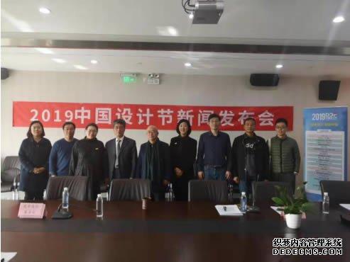 2019(第十四届)中国设计节金沙国际娱乐官网发布会在京举办
