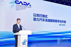 腾讯钟翔平:金沙国际娱乐平台流通行业的数字化升级