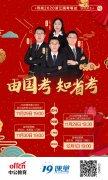 2020浙江公务员考试时事金沙国际娱乐官网:更好地发挥