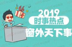 2019时事政治、热点金沙国际娱乐官网:10月25日国内外